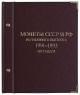 Альбом для монет регулярного выпуска СССР и РФ 1991-1993 гг. Серия по годам